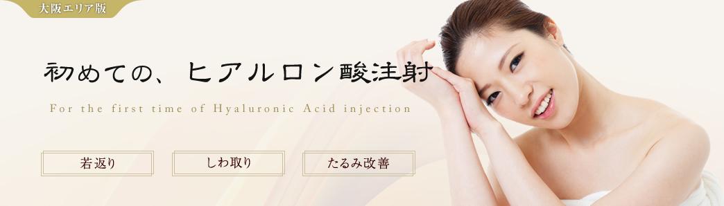 大阪のヒアルロン酸注射 口コミ・評判ランキング